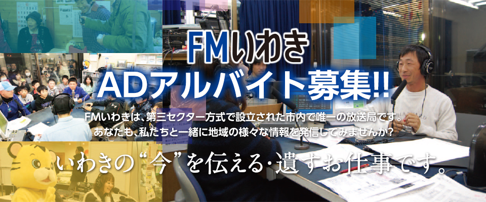 FMいわき ADアルバイト募集