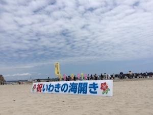 7月16日(土)いわき市海開きin勿来海水浴場