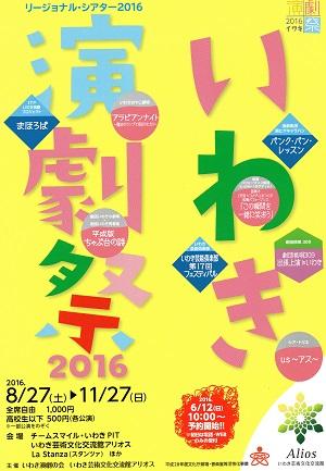 0813いわき演劇祭