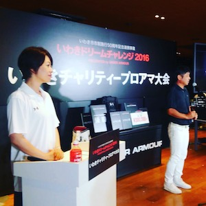 いわきドリームチャレンジ プロアマチャリティゴルフ大会 奥に見えるのは伊沢利光プロ