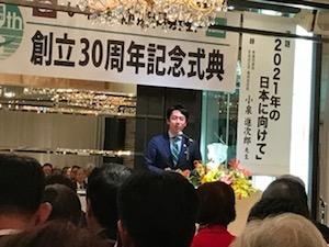 いわき経済同友会30周年の記念講演会は小泉進次郎議院!