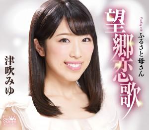 みゆちゃんの新曲 『望郷恋歌(ぼうきょうこいうた)』 こちらもぜひ♪