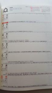 毎日福島でいっぱい(笑)
