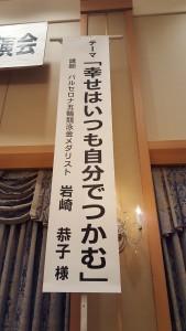 第二部では、14歳と6日で金メダリストとなった岩崎恭子さんの記念講演が行われました。