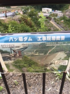 八ん場ダム2