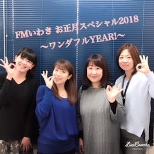 FMいわきお正月スペシャル2018 〜ワンダフルYEAR!〜