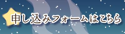 織姫♡彦星を探してくだ祭☆_申し込み