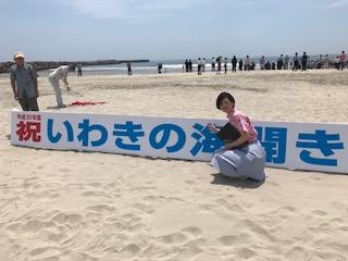 今年は四倉海岸がメイン会場で海開き式が行われました!ピンクのいわきアロハ♪