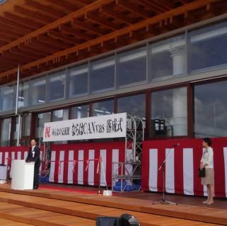 7月30日、楢葉町のすてきな交流施設がオープンしました!落成式のお手伝いをしてきました^^