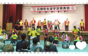 広野町生涯学習発表会♪ 一年に一回の発表会。 日ごろの練習の成果を元気に美しく発表されていました♪