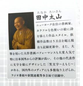 去年も載せました。 書いているのはこの方! ニューヨーク在住の書画家  田中大山さん。 笑顔の素敵な方ですね❣ 毎月変わるカレンダーに元気をもらっています❣