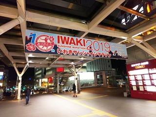 190130 iwaki sta-02