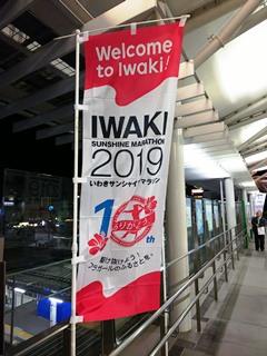 190130 iwaki sta-03