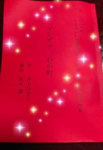 11月9日10日公演の『マンザナ、わが町 作・井上ひさし』。 いよいよ公演に向けて稽古がスタートしました!!
