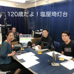 「120歳だよ!!塩屋埼灯台」が7月から放送スタート。まだまだ息の合わない3人ですが(^^; 目からウロコの灯台や海の新情報もお伝えしていきます!