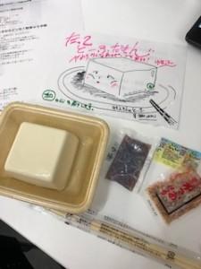 おもてなし豆腐