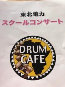 ドラムカフェ1