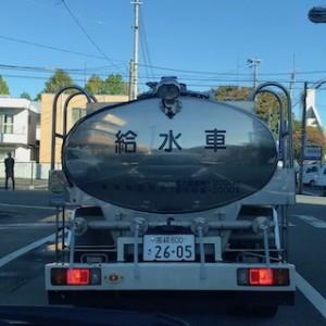 こちらは高崎ナンバーの給水車。ありがたいですね!