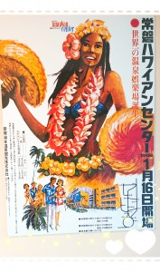 先日宿泊した湯本温泉に掲示されていたポスター(レプリカかな??)。 ハワイアンセンター時代、なつかしいな~。 入場料金も大人400円子ども200円!時代の流れを感じますね。 これだけ長い期間、愛されてきたんだなぁ。