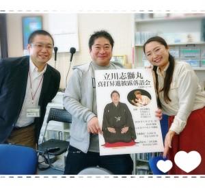 先週スタジオにゲスト出演していただいた立川志獅丸さん✨ 今年、真打に昇進したということで、年明けにアリオスで披露落語会が行われます❗ 楽しみ(*^-^*)
