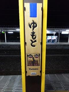 200115 yumoto-02