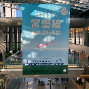 仙台駅に吊られたポスター。先頭車両が右を向いています。都内や水戸などに貼られたポスターは左向きなんですって!