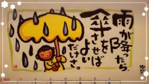 FMいわき女子トイレに貼ってあるカレンダーです。 雨が降ったら傘をさせばよいだけさ。