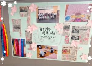 おまけ♡ 吉田先生が校長先生を務める内郷一中では、『万羽鶴・感謝の桜プロジェクト』として、コロナと戦う医療従事者のみなさまへ感謝の思いを込めて、生徒のみなさんで、万羽鶴を折り、感謝のメッセージを書いた桜を贈ったんだそう! 新聞にも取り上げられていましたね。