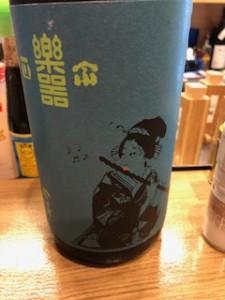 楽器・日本酒