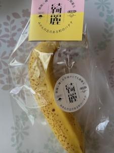 「綺麗」という名のバナナ!あっという間に食べちゃった!