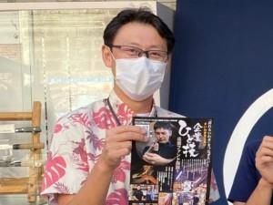 いわき商工会議所 経営支援グループ グループ長 荒川 純さん