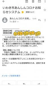 あんしんコロナお知らせシステムはQRコードを読み込み、空メールを送ると、こんな風にメールが届きます(*^▽^*)