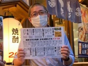 株式会社ありがとうカンパニー 代表取締役 正木 聡さん