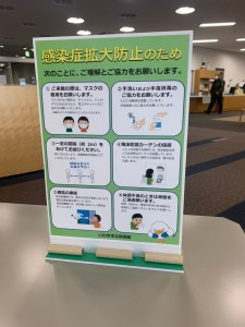 館内のポスター