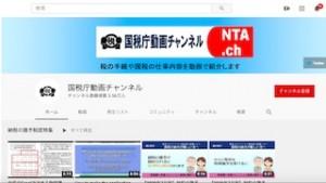 確定申告以外にも、税務署が担当する業務等の動画がたくさんアップされています。
