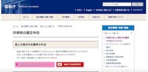 なかなか見ることはない国税庁「確定申告」のホームページ。検索してみてくださいね!