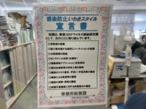 スマいわ保健所3