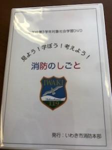 スマいわ・消防本部ビデオ3
