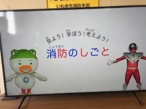 スマいわ・消防本部ビデオ4