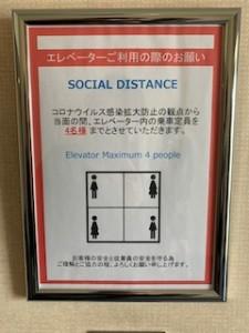 エレベーターでの移動時も注意を促します。4人までね!