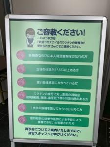 スマいわ・ワクチン入口3