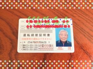 運転経歴証明書。 免許を持っている人が免許のすべてを申請で取り消しした日から、過去5年間の運転経歴を証明するものです。 本人確認書類としても使用できます。 今はこちらを祖父は持ち歩いています。