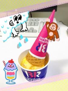 先週頂いたアイスクリーム✨ もやもや暑かったので、冷たいアイスクリームがとっても美味しくて、体の熱も収まり、仕事がはかどりました~✨ 謝謝(*^-^*)