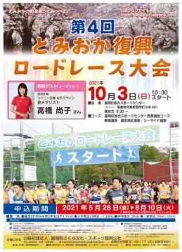 A1ポスター-最終-768x1068-1