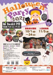 Halloween Party 2021 仮装フォトコンテストチラシ