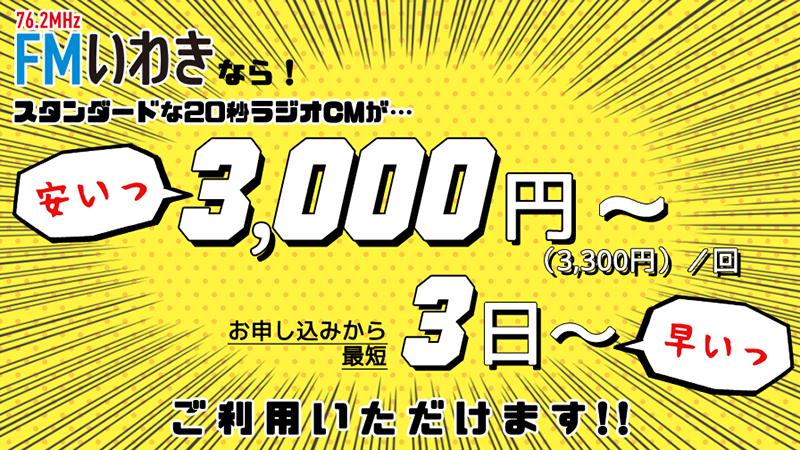 FMいわきならスタンダードな20秒ラジオCMが3,000円~