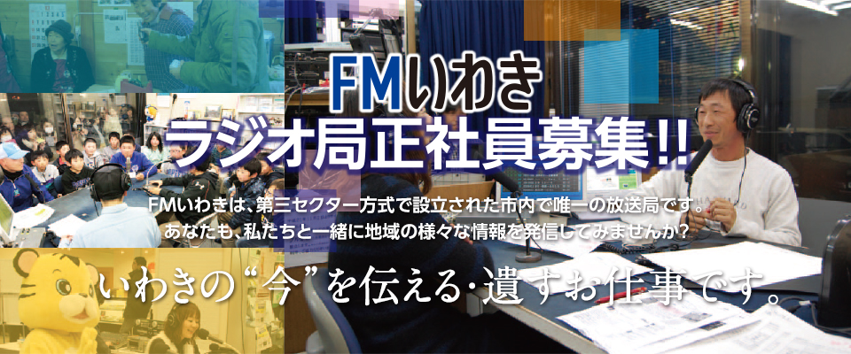 FMいわき ラジオ局正社員募集